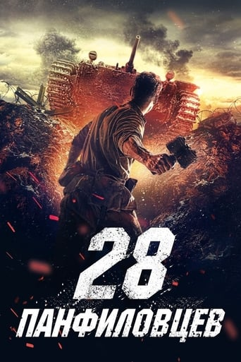 Poster of 28 панфиловцев