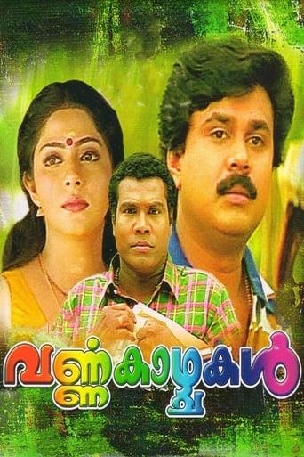 Varnnakazhchakal Movie Poster