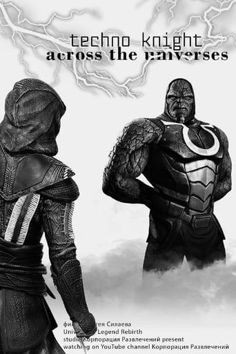 Техно-рыцарь 3: Сквозь вселенные (2021)