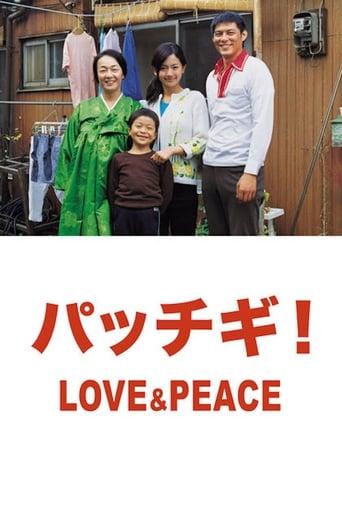 Poster of Pacchigi! Love & Peace