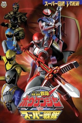 Poster of GoGo Sentai Boukenger vs. Super Sentai