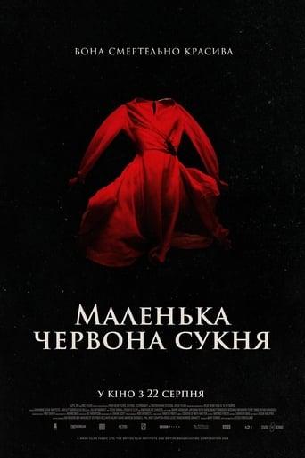 Маленька червона сукня
