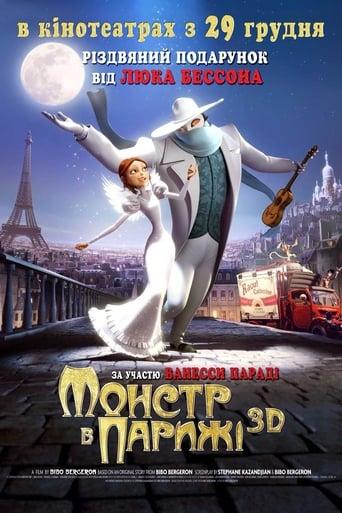 Монстр у Парижі