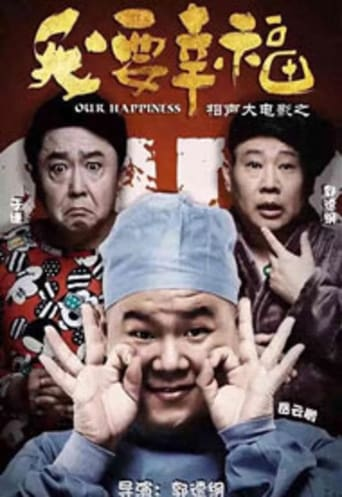 Poster of 我要幸福