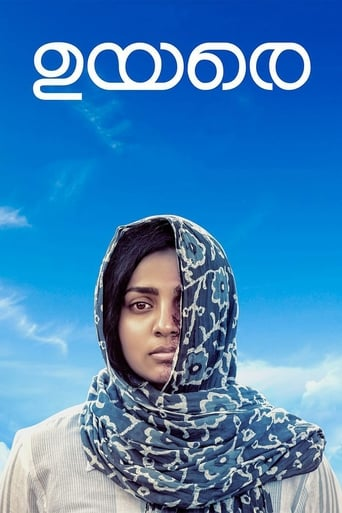 Poster of Uyare