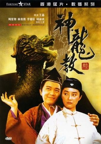 'Royal Tramp 2 (1992)