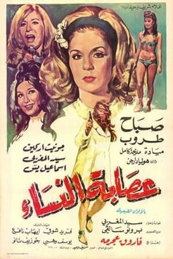 Poster of Gang of Women