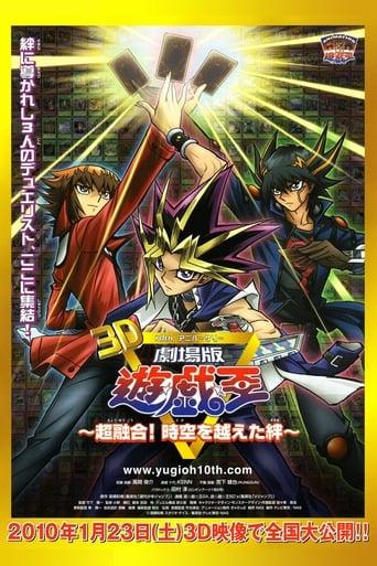 Poster of Yu-Gi-Oh! 3D: Bonds Beyond Time