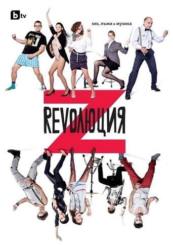 Revolution Z: Sex, Lies and Music