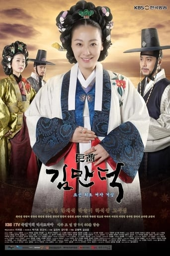 Watch The Great Merchant 2010 full online free