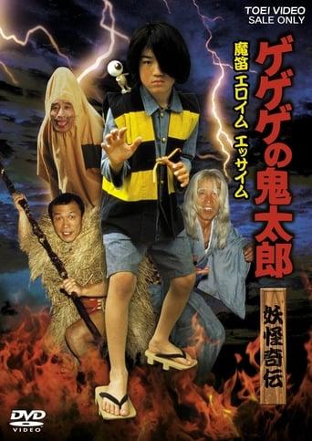 Watch Gegege no Kitaro Yokai Kiden Mateki Elohim Essaim Online Free Putlockers