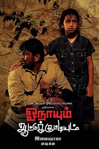 Poster of Onaayum Aattukkuttiyum
