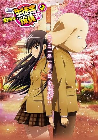 Seitokai Yakuindomo the Movie 2