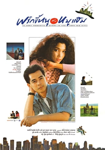 Poster of A Very Romantic Story in the Very Big City
