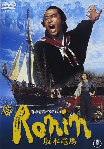 Watch Bakumatsu seishun graffiti: Ronin Sakamoto Ryoma 1986 full online free