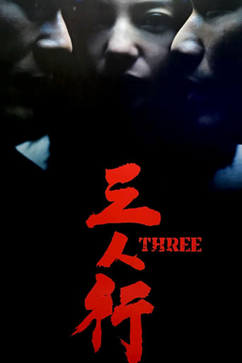 Saam Yan Hang / Three