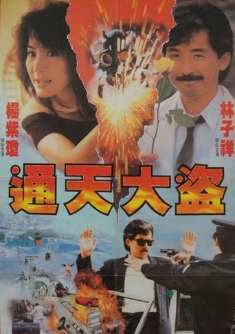 Poster of 通天大盗
