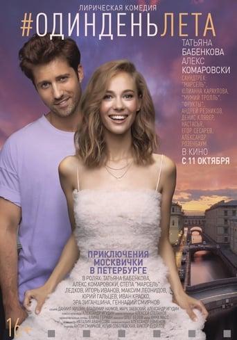 #ОдинДеньЛета Movie Poster