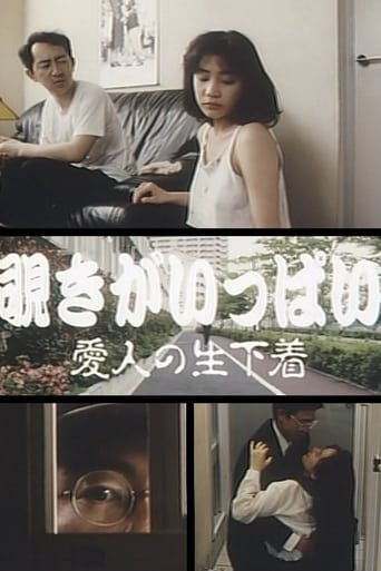Lots of Peeping: Hot Underpanties of a Lover Movie Poster
