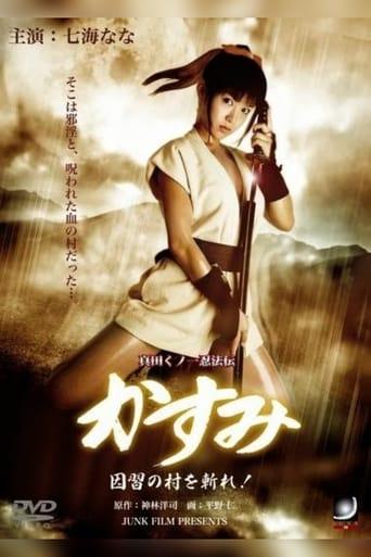 Lady Ninja Kasumi 7: Damned Village