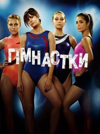 Гімнастки