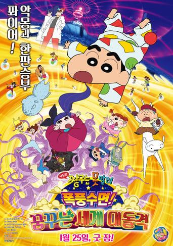 Poster of Crayon Shin-chan: Fast Asleep! Dreaming World Big Assault! fragman