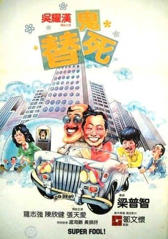 Poster of Super Fool!