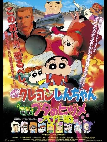 Poster of Crayon Shin chan: Dengeki! Buta no Hizume Daisakusen