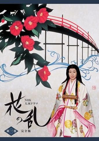 Watch Hana no Ran Free Movie Online