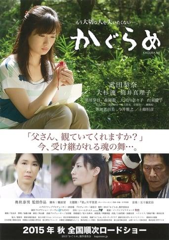 Poster of Kagura Me