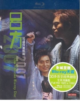 Lui Fong Vocal Concert 2007