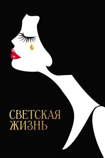 Poster of Светская жизнь