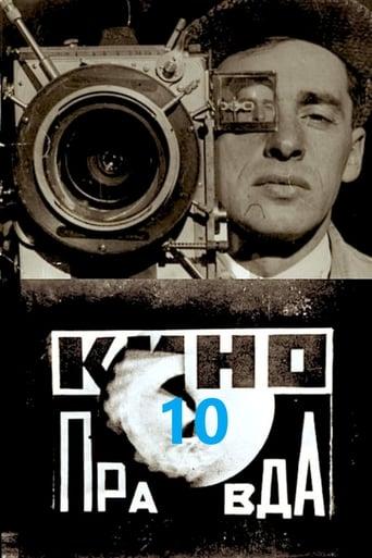 Кино-Правда № 10