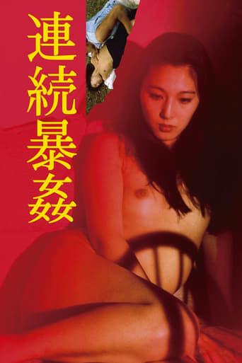 Watch The Serial Rape Murderer full movie online 1337x
