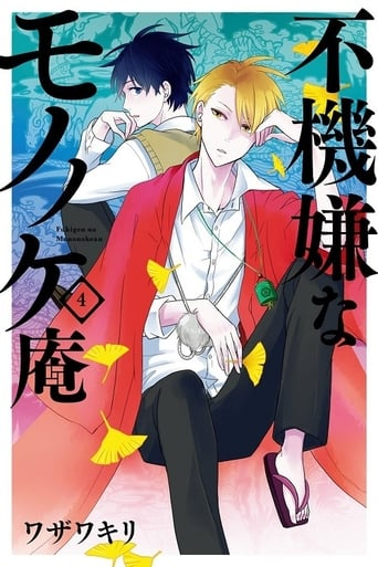 Poster of The Morose Mononokean