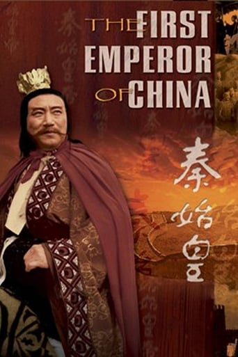Poster of The First Emperor