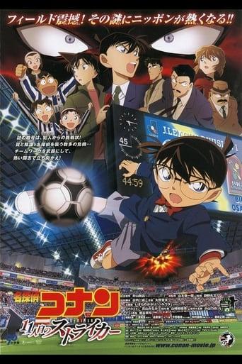 Detective Conan: The Eleventh Striker poster