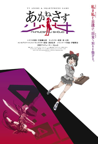 Akanesasu Shoujo (あかねさす少女)