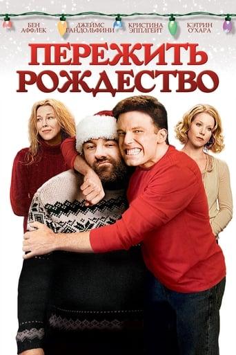 Poster of Пережить Рождество