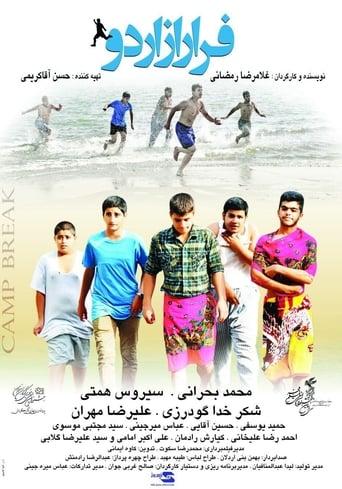 Watch فرار از اردو Free Movie Online
