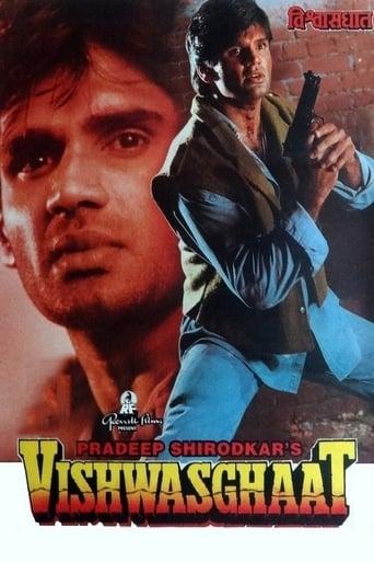 Poster of Vishwasghaat