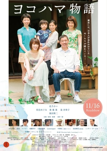 Poster of Yokohama Story