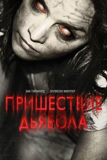 Poster of Пришествие Дьявола