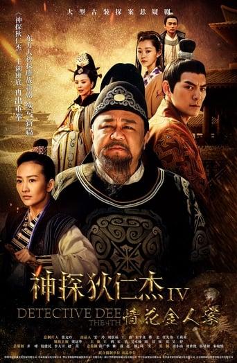 Watch 神探狄仁杰之情花金人案 Online Free Movie Now