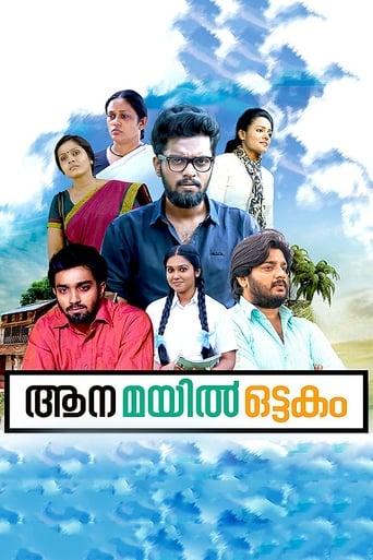 Aana Mayil Ottakam Movie Poster