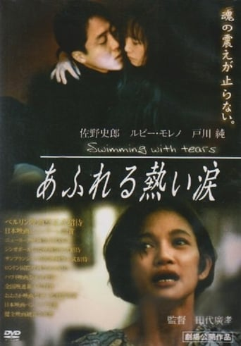 Poster of Swimming with Tears