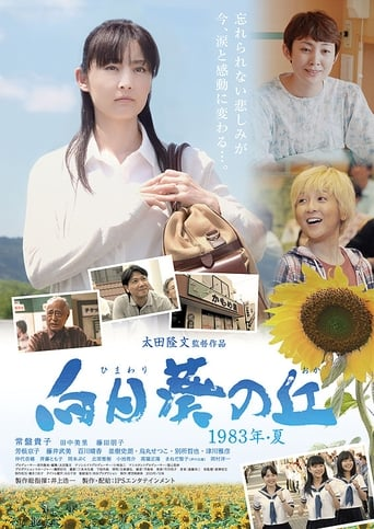 Sunflower on the Hill Movie Poster