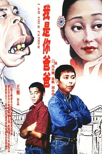 Poster of Father