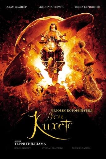 Poster of Человек, который убил Дон Кихота