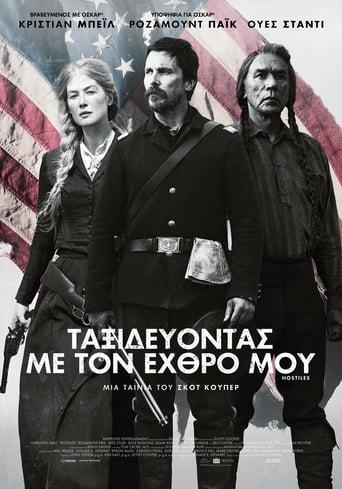 Poster of Ταξιδεύοντας Με Τον Εχθρό Μου